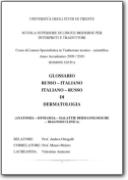 Italian-Russian Glossary of dermatology - V. Armiento - 2010 (IT<->RU)
