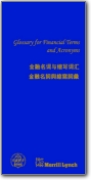 English-Chinese Glossary of Financial Terms (EN>ZH)