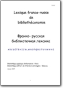 French>Russian Library and Information science Glossary - 2007 (FR>RU)