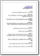 Arabic>English Stock Exchange Glossary (AR>EN)