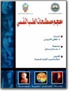 English - Arabic Dictionary of Psychiatry (EN>AR)