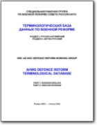 Defence Reform Terminological Database - 2005 (RU>EN)