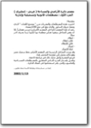 Glossary of the Department of Lands and Survey - 2003 (AR>EN)