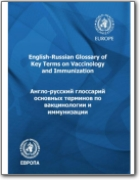 English>Russian Glossary of Key Terms on Vaccinology and Immunization - 2009 (EN>RU)