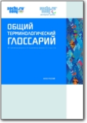 Sochi 2014 - General Glossary for Olympic and Paralympic winter sports (EN>RU)