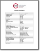 English>Korean CISA Exam Terminology List (EN>KO)