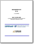 English>Chinese Glossary for the body of knowledge on infrastructure regulation - 2009 (EN>ZH)
