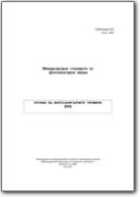 Glossario fitosanitario inglese>bulgaro - 2002 (EN>BG)