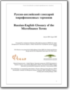 Russian>English Glossary of the Microfinance Terms - 2008 (RU>EN)