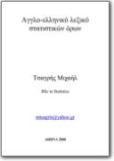 Glossaire anglais>grec de statistique - 2008 (EN>EL)