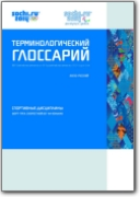 Sochi 2014 - Glossary for Olympic and Paralympic winter sports: Short track, speed skating (EN>RU)