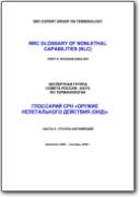 NRC Glossary of Nonlethal Capabilities (NLC) - 2008 (RU>EN)