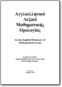 Diccionario ingl�s>grieco de terminos matem�ticos -1999 (EN>EL)