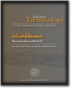 English>Arabic Election Terminology - 2009 (EN>AR)