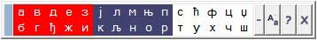 Serbian (Cyrillic) special keyboard characters