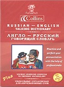 Russian English talking dictionary on CD-ROM